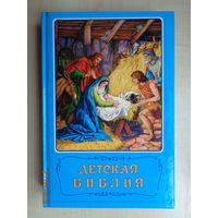 Детская библия (библейские рассказы в картинках)