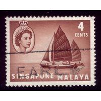 1 марка 1955 год Британский Сингапур 30