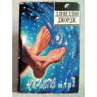 Астрология от А до Я. Ллевеллин Джордж