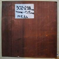 Лист меди 0,5мм