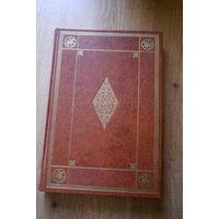 Редкие книги: Повесть о Куликовской битве. Текст и миниатюры Лицевого свода XVI века