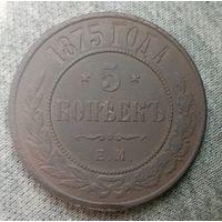 5 копеек 1875