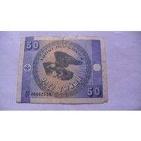 Киргизия 50 тыйын 1993г.   распродажа