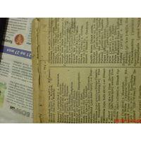 Часть древнего словаря руско-английского языков. Примерно 800 стр.