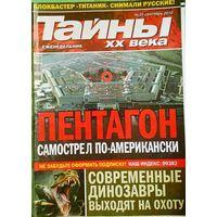 "Журнал ""Тайны ХХ века"", No35, 2010 год"