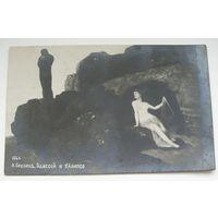 Открытка дореволюционная А.Беклин . Одиссей и Калипсо