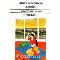 Китаб-У Лаззат Ун-Ниса. Книга о прелести женщин. 4 листа цветных иллюстраций