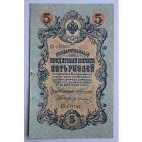 5 рублей 1909 г.  Коншин-Иванов