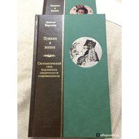 ПУШКИН В ЖИЗНИ (В 2ух томах)