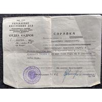 Справка военкомата о службе в органах МВД (охрана ИТЛ). Минск. 1975 г.