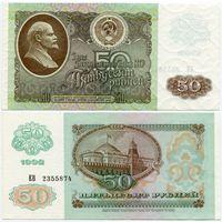 СССР. 50 рублей (образца 1992 года, P247, aUNC) [серия ЕВ]