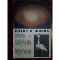 Наука и жизнь 1965 12 СССР журнал