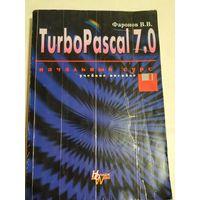 Turbo Pascal 7.0. Учебное пособие. Начальный курс