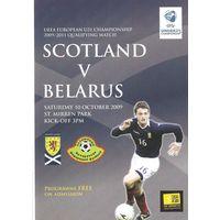2009 Шотландия U-21 - Беларусь U-21