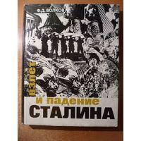 Федор Волков Взлет и падение Сталина