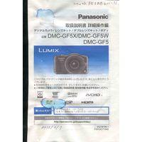 Руководство к фотоаппаратам Panasonic DMC-GF5X/DMC-GF5W/DMC-GF5  На японском языке. Торг уместен.