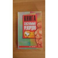 Книга сексуальных рекордов