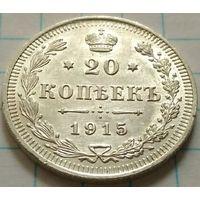 Российская империя, 20 копеек 1915 ВС. Превосходные. Без М.Ц.