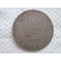 Россия для Польши- 30 копеек 2 злотых 1837 год MW Николай 1-монета варшавская редкий тип орла отличное состояние красивая патина
