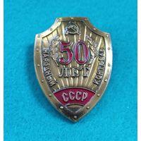 Народный контроль 50 лет.