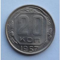 СССР 20 копеек. 1957