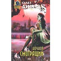 Олег Дивов  Ночной смотрящий