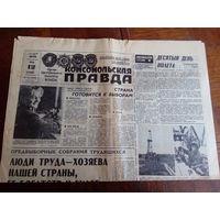 """Газета """"Комсомольская правда"""" за 12 июня 1970"""