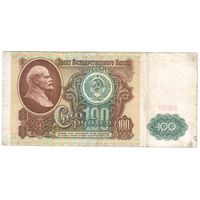 100 рублей 1991 (Серия ЗХ 3402479) Водяной знак: В.И. Ленин_P-242a