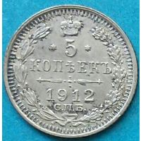 Россия 5 копеек 1912. Серебро. Нечастая