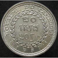 Камбоджа 20 сенов 1959 (2-171) к