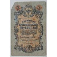 5 рублей 1909 года. НА 752467