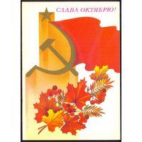 ДМПК СССР 1986 Слава Октябрю