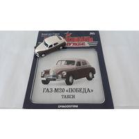 ГАЗ-М20 Победа такси
