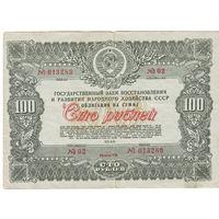 100 рублей 1946