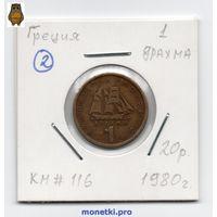 1 драхма Греция 1980 года (#2)