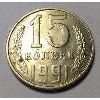 СССР, 15 копеек 1991 Л