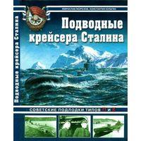 Подводные крейсера Сталина - советские подлодки типов П и К