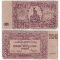 250 рублей 1920 Юг России