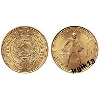 10 рублей (червонец, сеятель) позолоченная копия