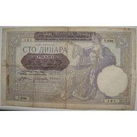 Сербия 100 динар 1941 г.