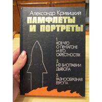 """А. Кривицкий """"Памфлеты и портреты"""", 1983 год"""