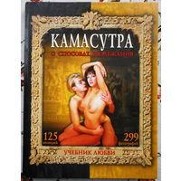 Камасутра . О способах возлежания . 299 фотографий. Энциклопедический формат