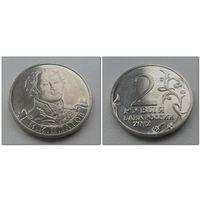 2 рубля 2012 года - Платов, ОВ 1812 года.