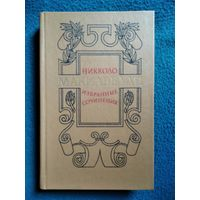 Никколо Макиавелли. Избранные сочинения
