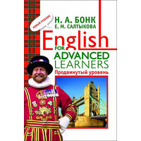 English for Advanced Learners. Продвинутый уровень.  Бонк Н.А., Салтыкова Е.М.