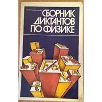 Сборник диктантов по физике