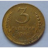 3 копейки 1940, 1949, 1955 годов.