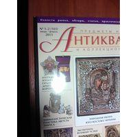 Антиквариат журнал (103)
