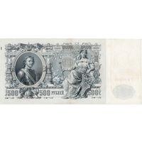 Россия, 500 руб. обр. 1912 г. Шипов - Шмидт