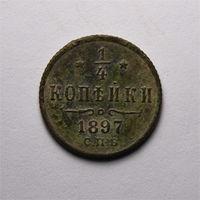 1/4 копейки 1897 спб